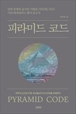도서 이미지 - 피라미드 코드