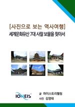 도서 이미지 - [오디오북] [사진으로 보는 역사여행] 세계문화유산 7대 사찰 보물을 찾아서