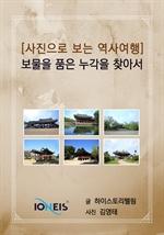 도서 이미지 - [오디오북] [사진으로 보는 역사여행] 보물을 품은 누각을 찾아서