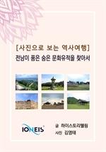 도서 이미지 - [오디오북] [사진으로 보는 역사여행] 전남이 품은 숨은 문화유적을 찾아서