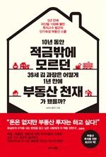도서 이미지 - 10년 동안 적금밖에 모르던 39세 김 과장은 어떻게 1년 만에 부동산 천재가 됐을까?