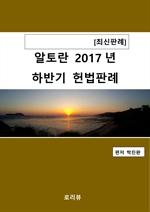 도서 이미지 - 알토란 2017 하반기 헌법판례