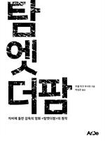 도서 이미지 - 탐엣더팜