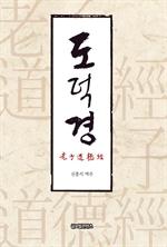 도서 이미지 - 노자도덕경(老子道德經)