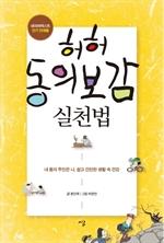 도서 이미지 - 허허 동의보감 실천법