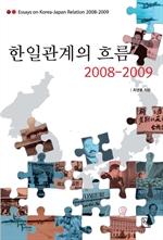 도서 이미지 - 한일관계의 흐름 2008-2009