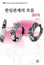 도서 이미지 - 한일관계의 흐름 2010