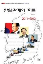 도서 이미지 - 한일관계의 흐름 2011-2012