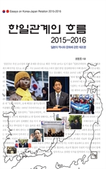 도서 이미지 - 한일관계의 흐름 2015-2016_일본의 역사와 문화에 관한 재조명