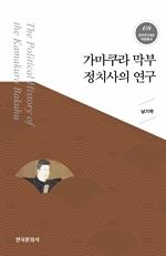 도서 이미지 - 가마쿠라 막부 정치사의 연구_한국연구재단 저술총서. 8