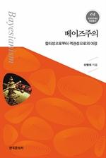 도서 이미지 - 베이즈주의: 합리성으로부터 객관성으로의 여정_한국연구재단 저술총서. 4