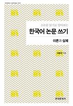 도서 이미지 - 소논문 읽기로 알아보는_ 한국어 논문 쓰기_이론과 실제