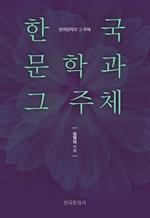 도서 이미지 - 한국문학과 그 주체