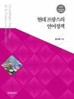 도서 이미지 - 현대 프랑스의 언어정책_한국연구재단 저술총서. 2