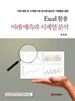 도서 이미지 - Excel 활용 미래 예측과 시계열 분석