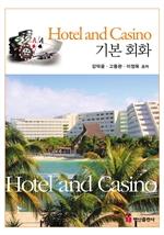 도서 이미지 - Hotel and Casino 기본 회화