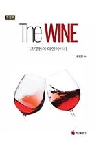 도서 이미지 - The Wine: 조영현의 와인이야기