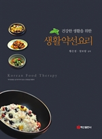 도서 이미지 - 건강한 생활을 위한 생활약선요리