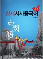 도서 이미지 - 경제시사중국어 초급