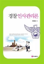 도서 이미지 - 경찰인사관리론