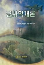 도서 이미지 - 군사학개론