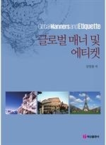 도서 이미지 - 글로벌 매너 및 에티켓