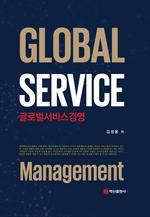 도서 이미지 - 글로벌서비스경영