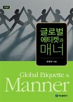 도서 이미지 - 글로벌에티켓과 매너