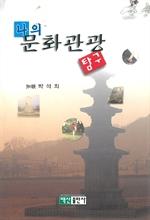 도서 이미지 - 나의문화 관광탐구