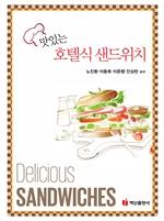 도서 이미지 - 맛있는 호텔식 샌드위치