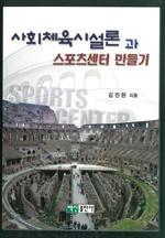 도서 이미지 - 사회체육시설론과 스포츠센터 만들기