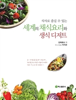 도서 이미지 - 세계의 채식요리와 생식 디저트