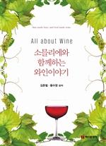 도서 이미지 - 소믈리에와 함께하는 와인이야기