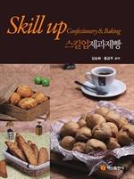 도서 이미지 - 스킬업제과제빵