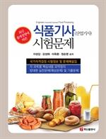 도서 이미지 - 식품기사(산업기사)시험문제