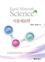 도서 이미지 - 식품재료학
