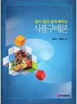 도서 이미지 - 알기 쉽고 쉽게 배우는 식품구매론