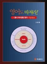 도서 이미지 - 영어도 따져라!