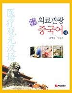 도서 이미지 - 완전정복 의료관광 중국어(상)