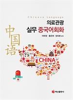 도서 이미지 - 의료관광 실무 중국어회화