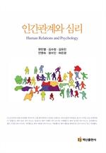 도서 이미지 - 인간관계와 심리