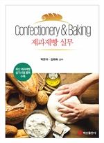 도서 이미지 - 제과제빵 실무
