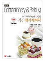 도서 이미지 - 제과제빵학(최신): 이론편