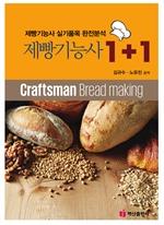 도서 이미지 - 제빵기능사 1+1