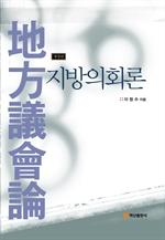 도서 이미지 - 지방의회론