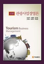 도서 이미지 - 최신 관광사업경영론(신판)