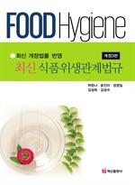도서 이미지 - 최신 식품위생관계법규