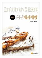 도서 이미지 - 최신 제과제빵(실습편)