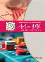 도서 이미지 - 카지노경제학