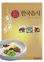 도서 이미지 - 한국 음식 (한국조리 기능사 실기문제를 중심으로)